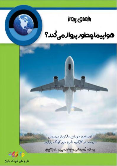 تصویر جلد کتاب هواپیما چطور پرواز میکند؟