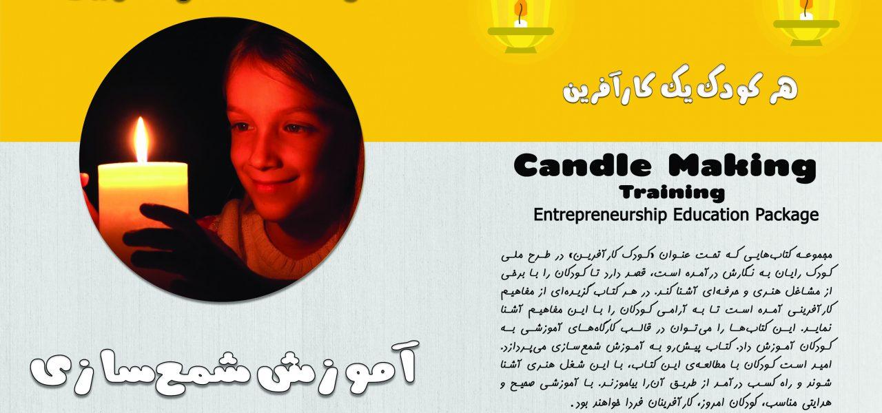 تصویر جلد کتاب کودک کارآفرین - آموزش شمع سازی