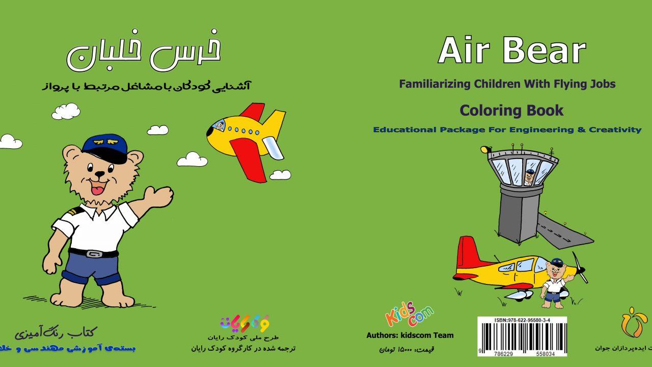 تصویر جلد کتاب خرس خلبان