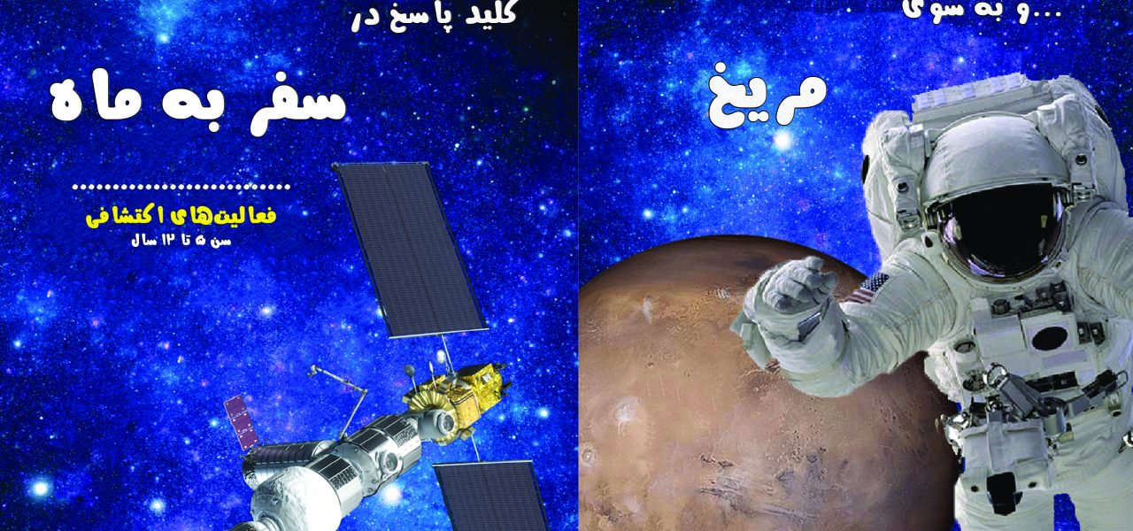 تصویر جلد کتاب کلید پاسخ در سفر به ماه به سوی مریخ