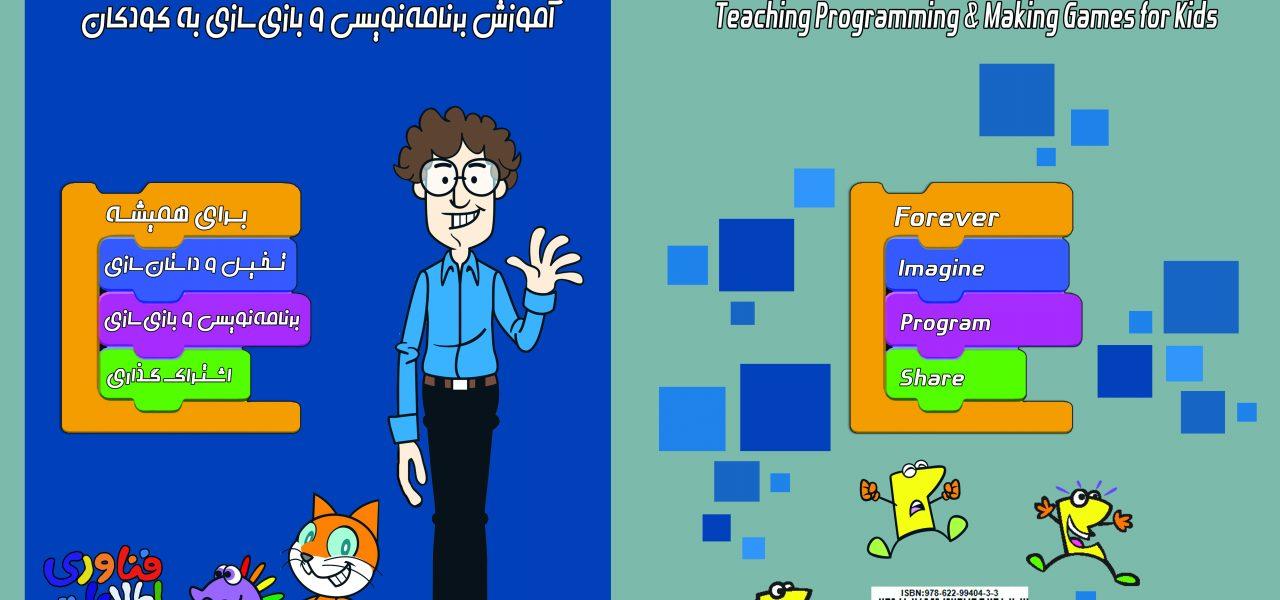 تصویر جلد کتاب ساخت بازی و پویانمایی با اسکرچ