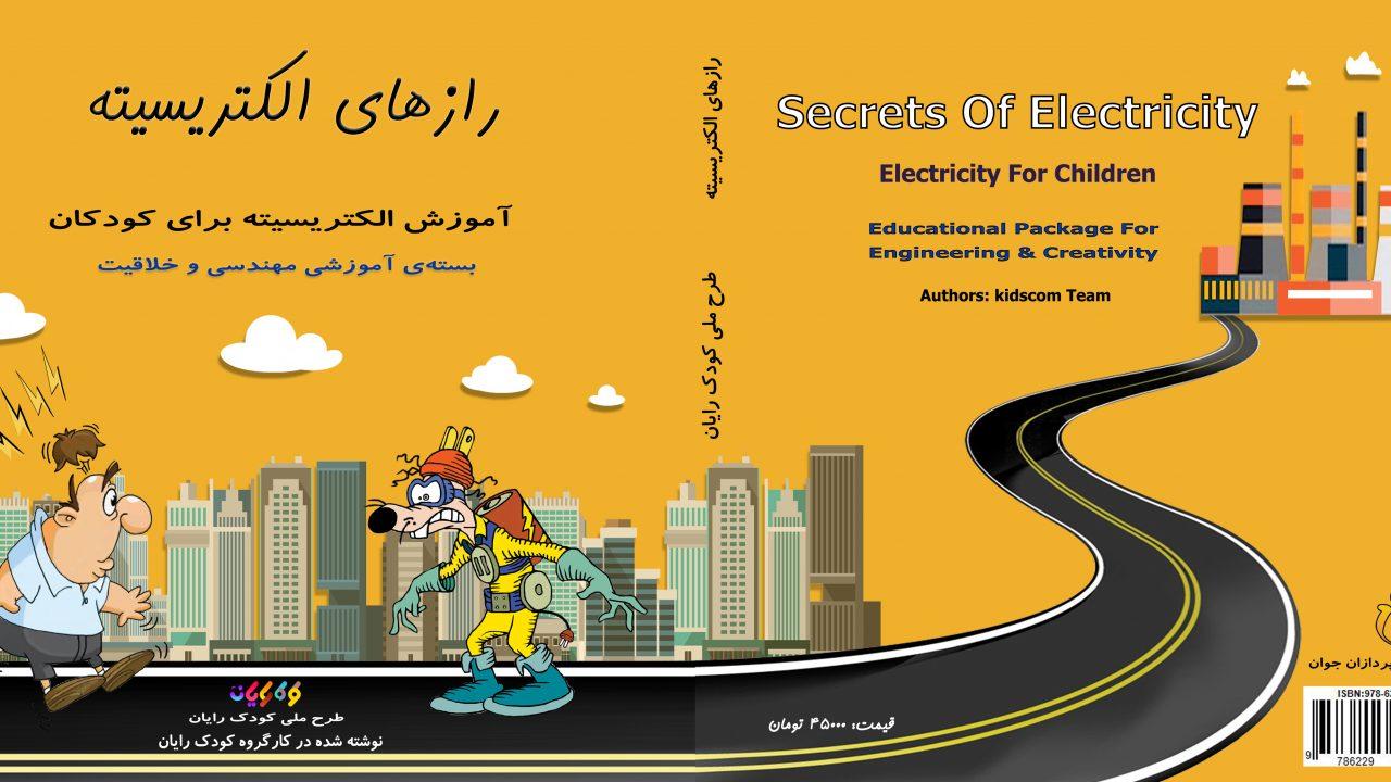 تصویر جلد کتاب رازهای الکتریسیته