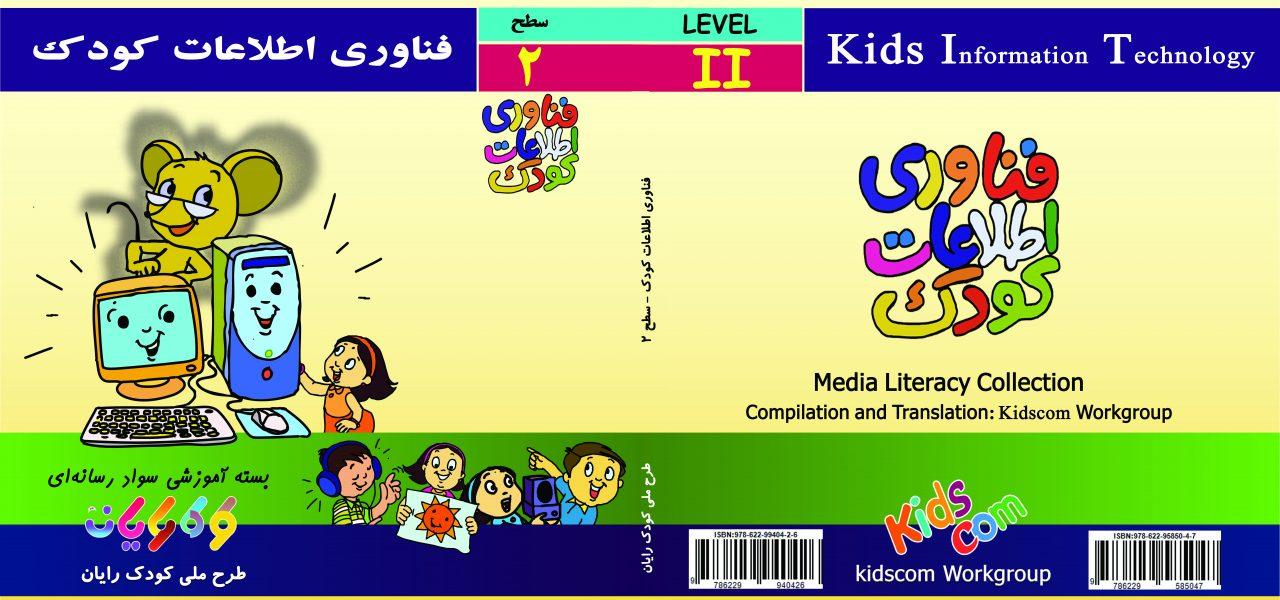 تصویر جلد کتاب فناوری اطلاعات کودک سطح 2