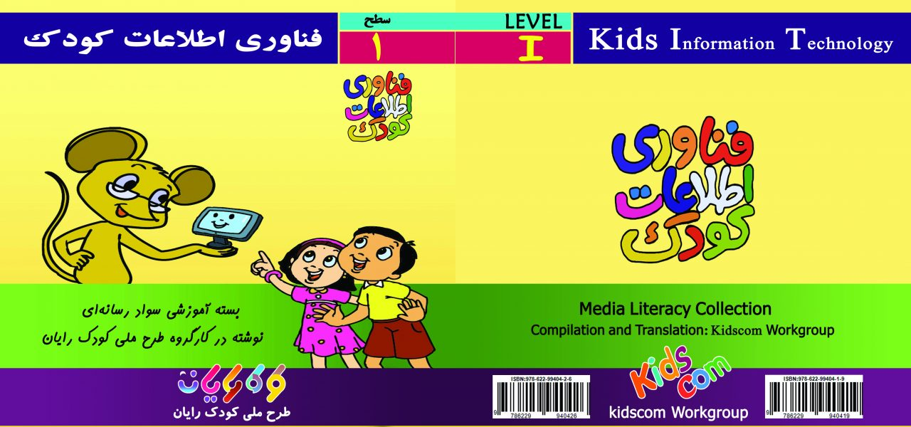 تصویر جلد کتاب فناوری اطلاعات کودک سطح 1
