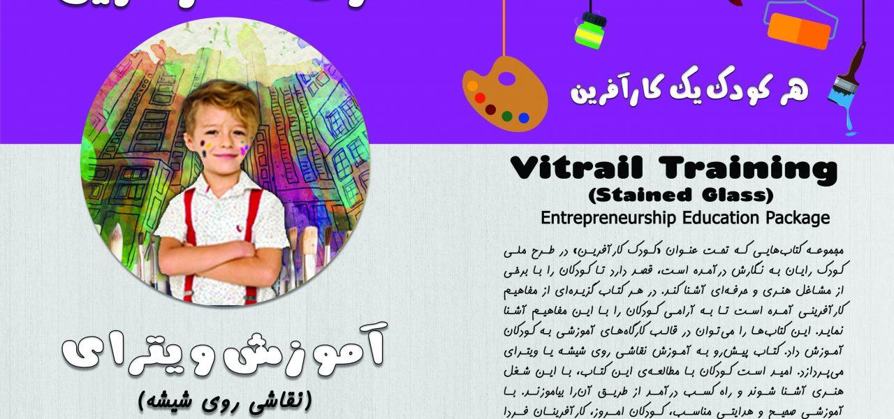 تصویر جلد کتاب کودک کارآفرین - آموزش ویترای
