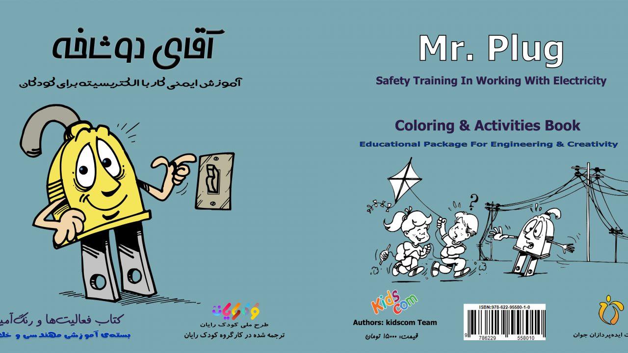 تصویر جلد کتاب آقای دوشاخه