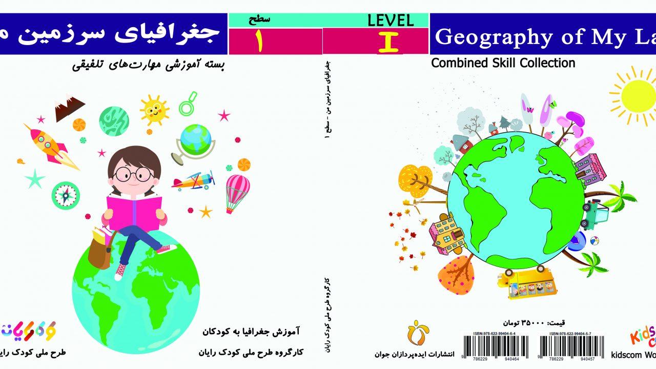 تصویر جلد کتاب جغرافیای سرزمین من سطح 1