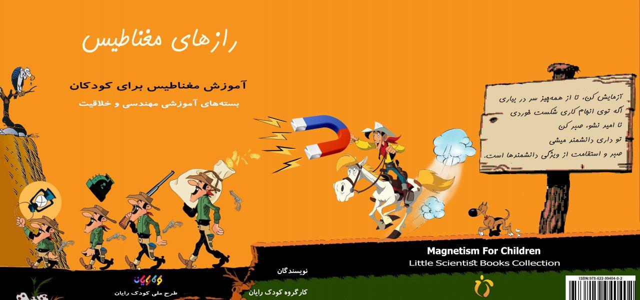 تصویر جلد کتاب رازهای مغناطیس