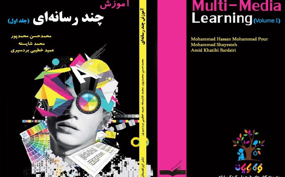 طرح جلد کتاب آموزش محیطهای چندرسانهای